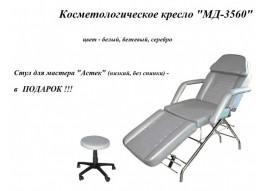 косметологическое кресло МД-3560